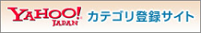 Yahoo!カテゴリ登録サイト「京都府 > 旅行、交通 > 写真」